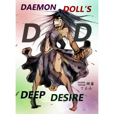 DAEMON DOLL'S DEEP DESIRE(English)